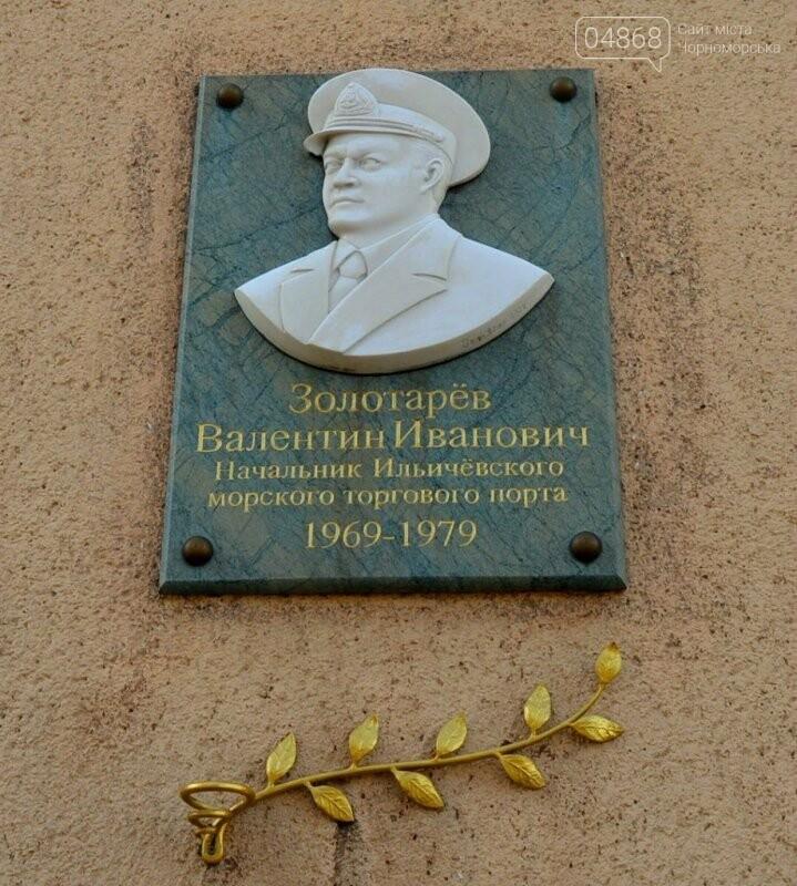 Мемориальные доски Черноморска: Валентин Иванович Золотарев, фото-1