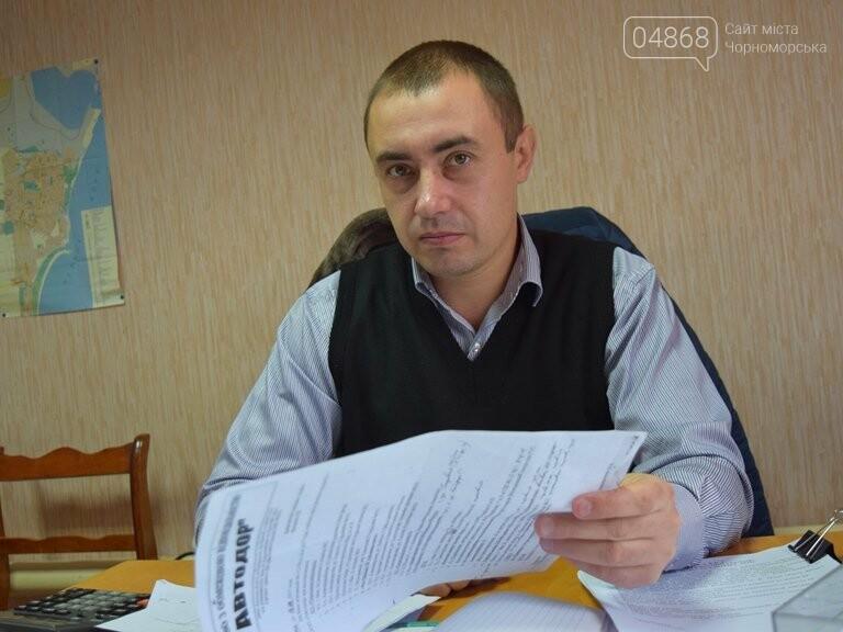 В «Автодоре» рассказали о ремонте дорог Черноморска и ответили на острые вопросы (фото), фото-1