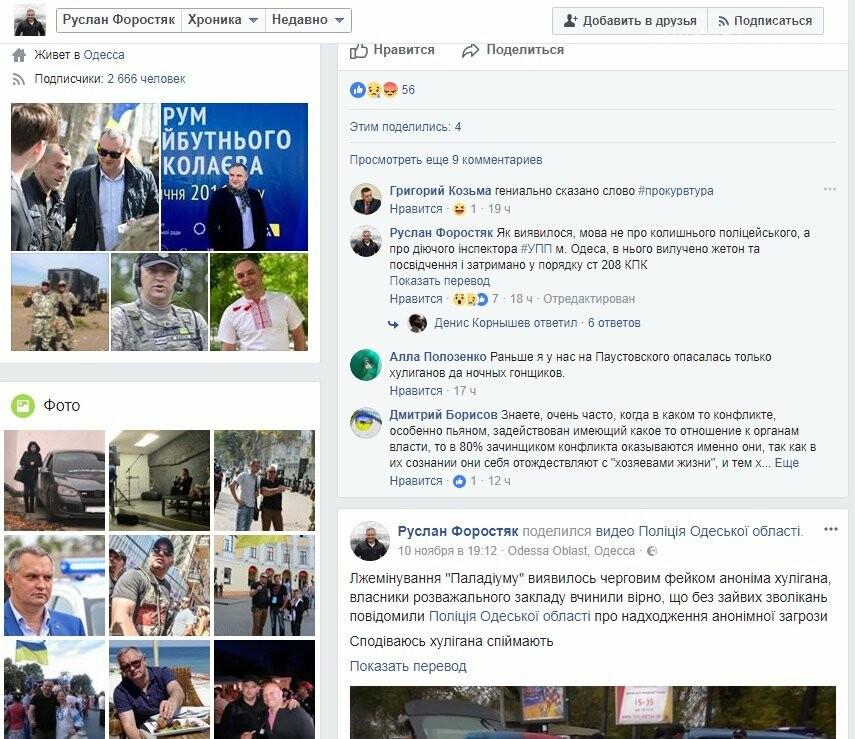 В Одессе действующий сотрудник патрульной полиции выстрелил в голову участковому, фото-3