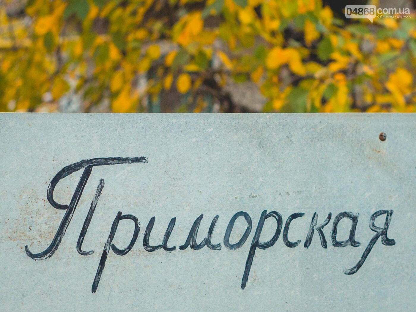 Водоснабжение на улице Приморской восстановлено, фото-9
