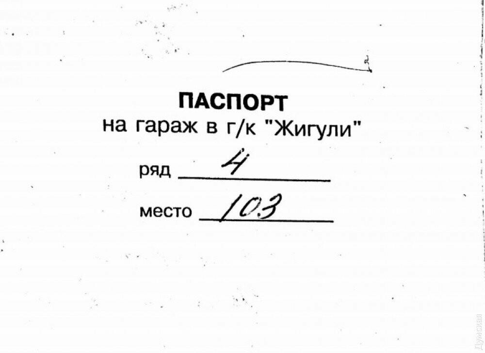 Издание «Думская» признала слова Василия Бугайчука ложью, фото-1