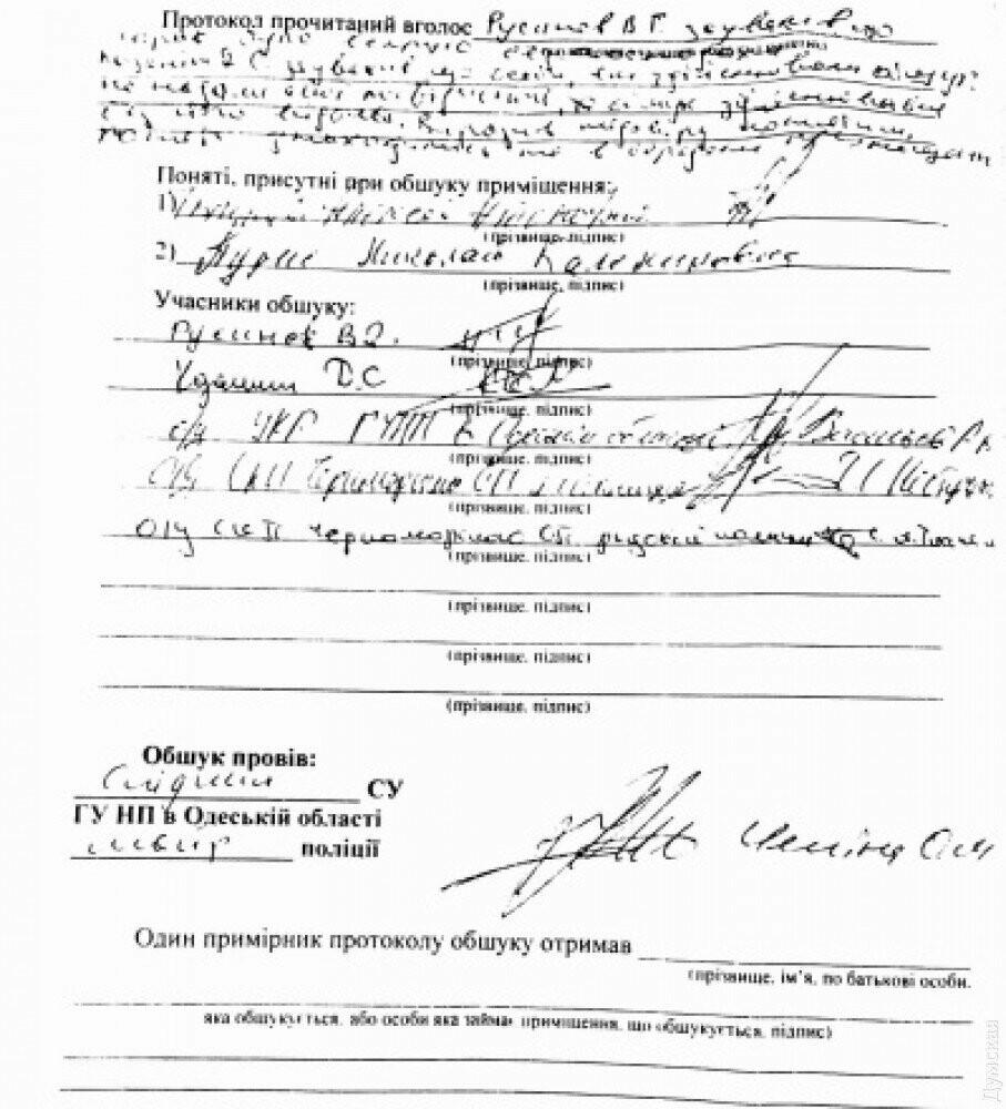 Издание «Думская» признала слова Василия Бугайчука ложью, фото-4