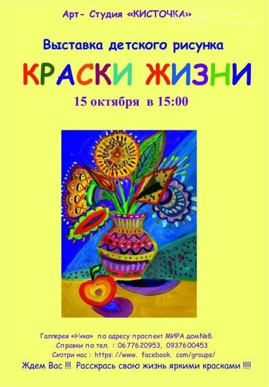 Всё о последних осенних выходных в Черноморске: афиша города, фото-9
