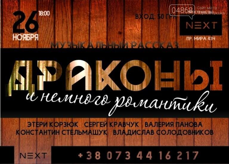 Всё о последних осенних выходных в Черноморске: афиша города, фото-5