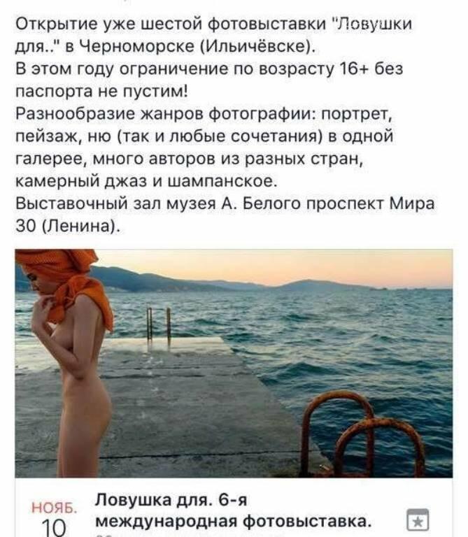 Всё о последних осенних выходных в Черноморске: афиша города, фото-7
