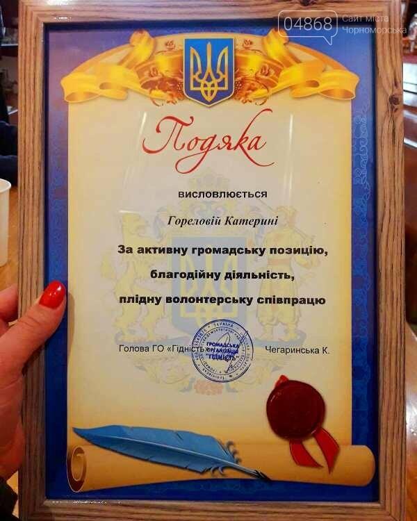 «Быть добру»: в Черноморске прошла встреча волонтёров, фото-12