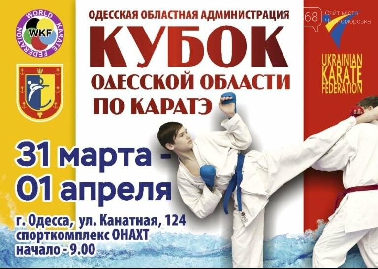 «Катана» в пятый раз завоевала Кубок Одесской области!, фото-2