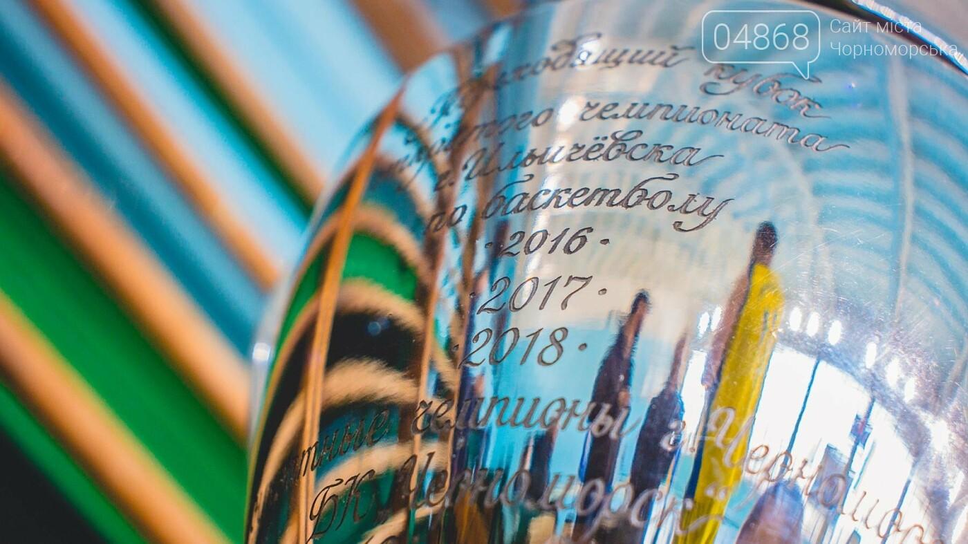 Чемпионат по баскетболу завершился победой команды Черноморска, фото-7
