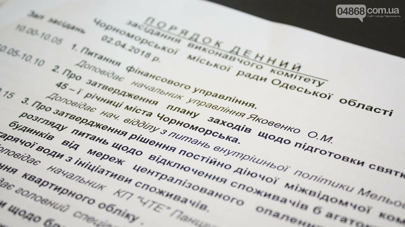 План благоустройства и мероприятий ко Дню рождения Черноморска принят на заседании исполкома, фото-8