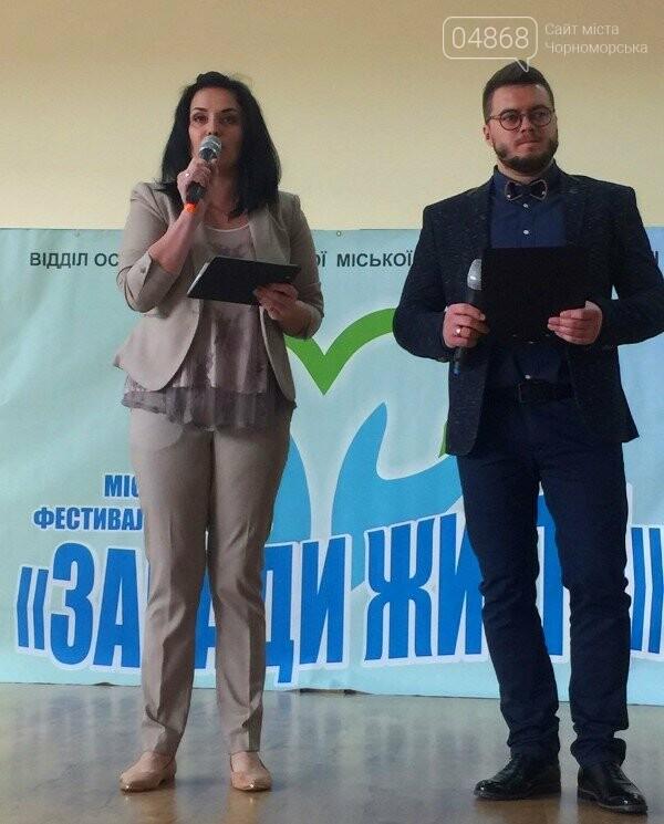 В Черноморске прошёл фестиваль-конкурс «Ради жизни», фото-4