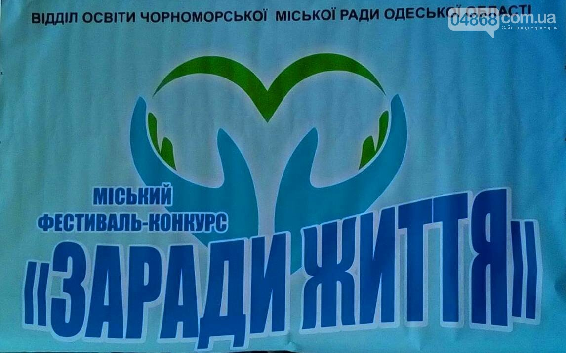 В Черноморске прошёл фестиваль-конкурс «Ради жизни», фото-12