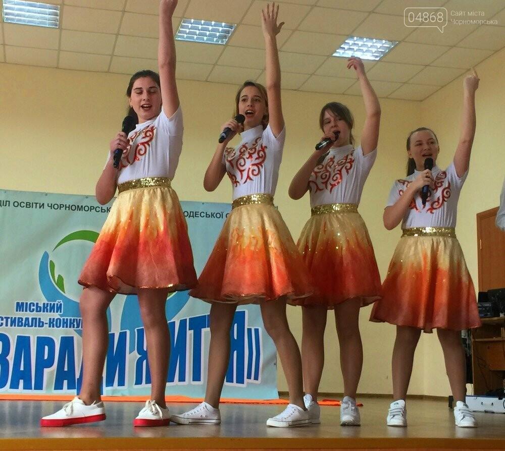 В Черноморске прошёл фестиваль-конкурс «Ради жизни», фото-7