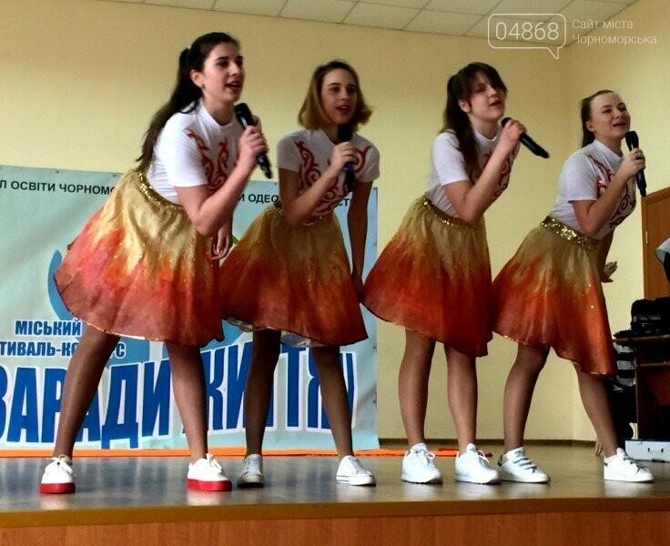 В Черноморске прошёл фестиваль-конкурс «Ради жизни», фото-1