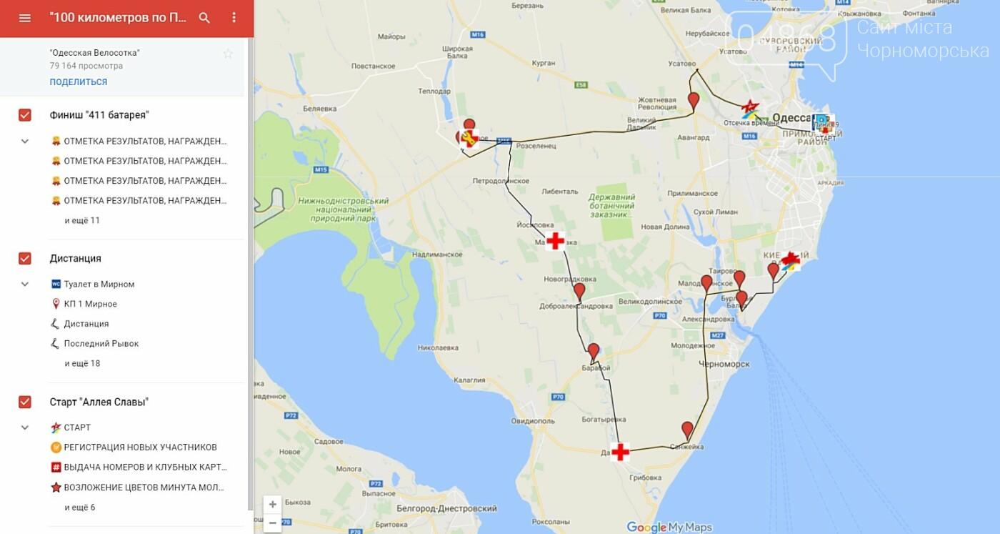 Спортсмены из Черноморска примут участие в Международном велоралли , фото-4