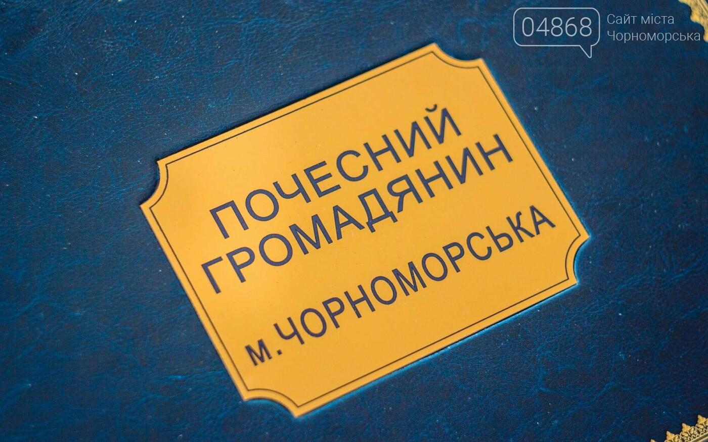 На сессии назовут Почётных граждан города Черноморска, фото-9