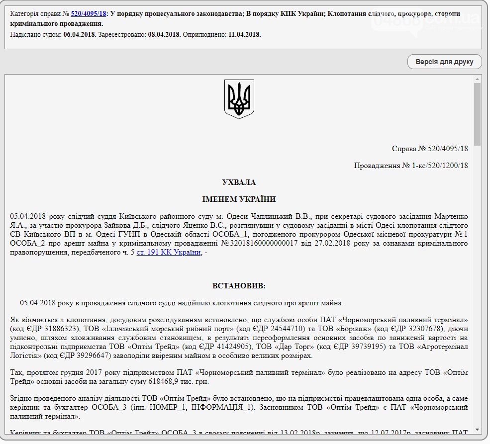 В Черноморске арестовали нефтетерминал Коломойского, фото-4