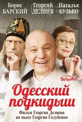 В Одессе состоится премьерный показ фильма Георгия Делиева «Одесский Подкидыш», фото-1