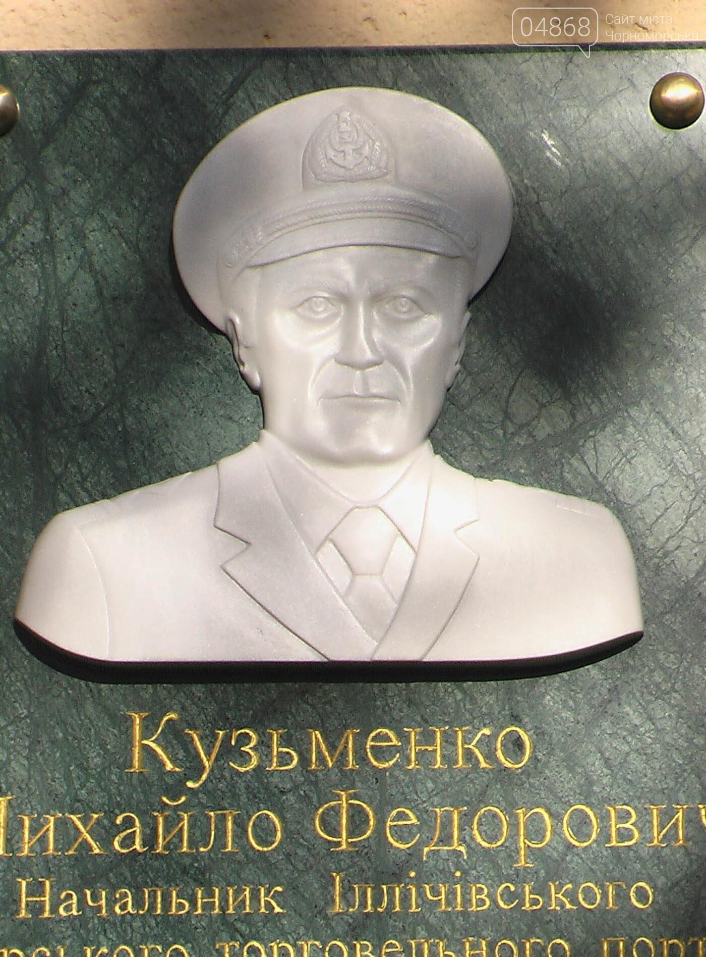 Имя героя в памяти Ильичёвского порта, фото-2