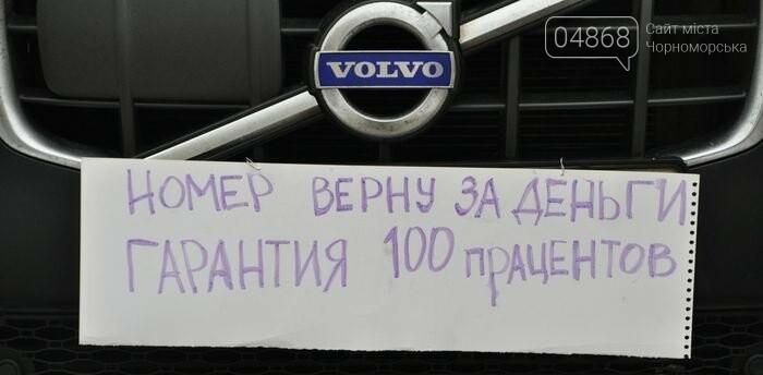 В Черноморске бум: похищают автомобильные номера, фото-1