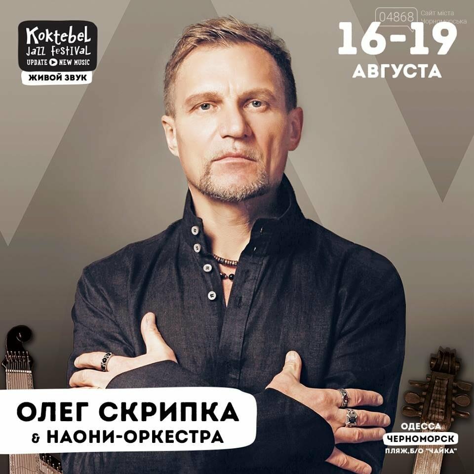 Koktebel Jazz Festival называет имя следующего хедлайнера!, фото-1