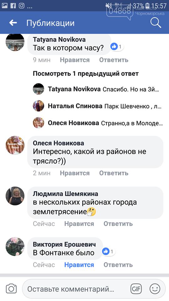 В Черноморске произошло землетрясение, фото-1