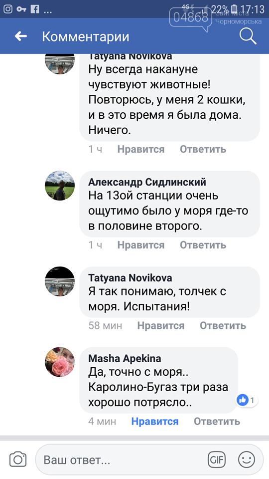 В Черноморске произошло землетрясение, фото-3
