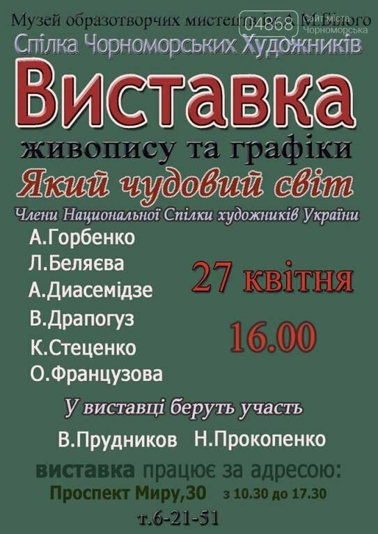 День города: всё о событиях в Черноморске 27-28 апреля (афиша), фото-2