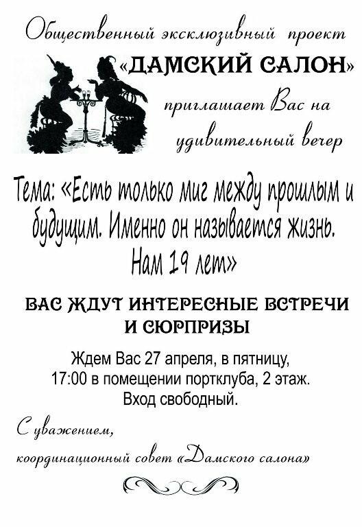 День города: всё о событиях в Черноморске 27-28 апреля (афиша), фото-3