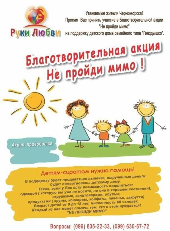 День города: всё о событиях в Черноморске 27-28 апреля (афиша), фото-5