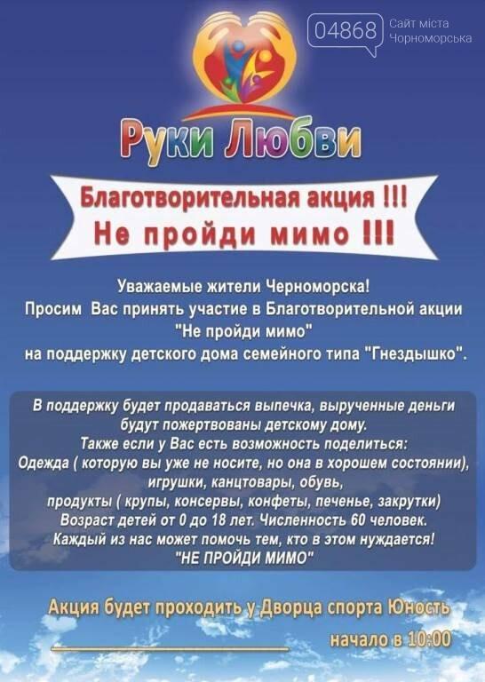 День города: всё о событиях в Черноморске 27-28 апреля (афиша), фото-6