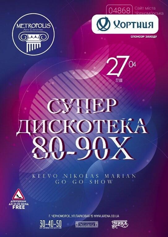 День города: всё о событиях в Черноморске 27-28 апреля (афиша), фото-10