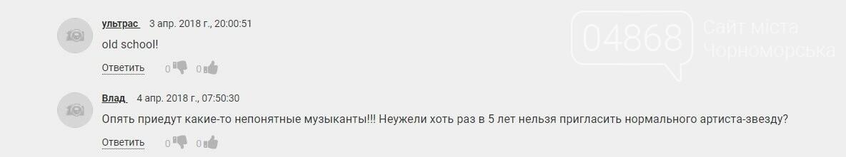 Почему в Черноморск пригласили «Ottawan»?, фото-1