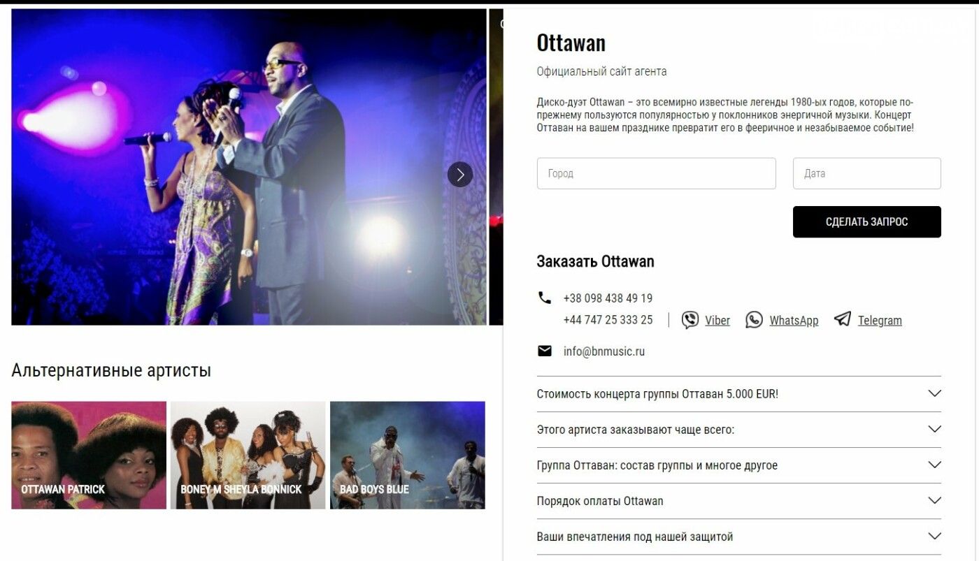 Почему в Черноморск пригласили «Ottawan»?, фото-8