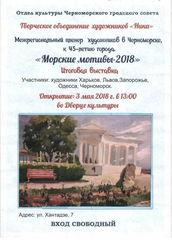 Первые выходные лета в Черноморске: уличные концерты, фестиваль восточного танца и воздушные бои, фото-4