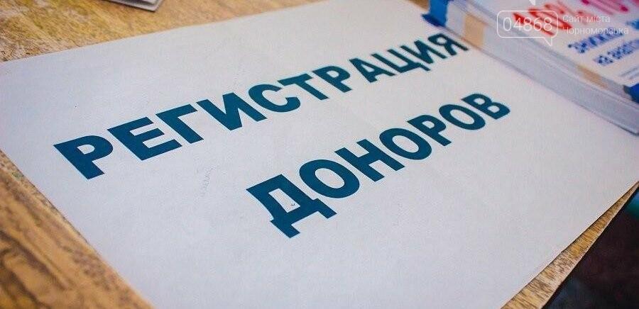 В Черноморске пройдёт День донора , фото-2