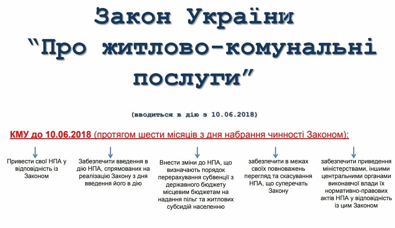 Киев предлагает в Черноморске установить предельный размер платы за воду в размере 33 гривен, фото-5