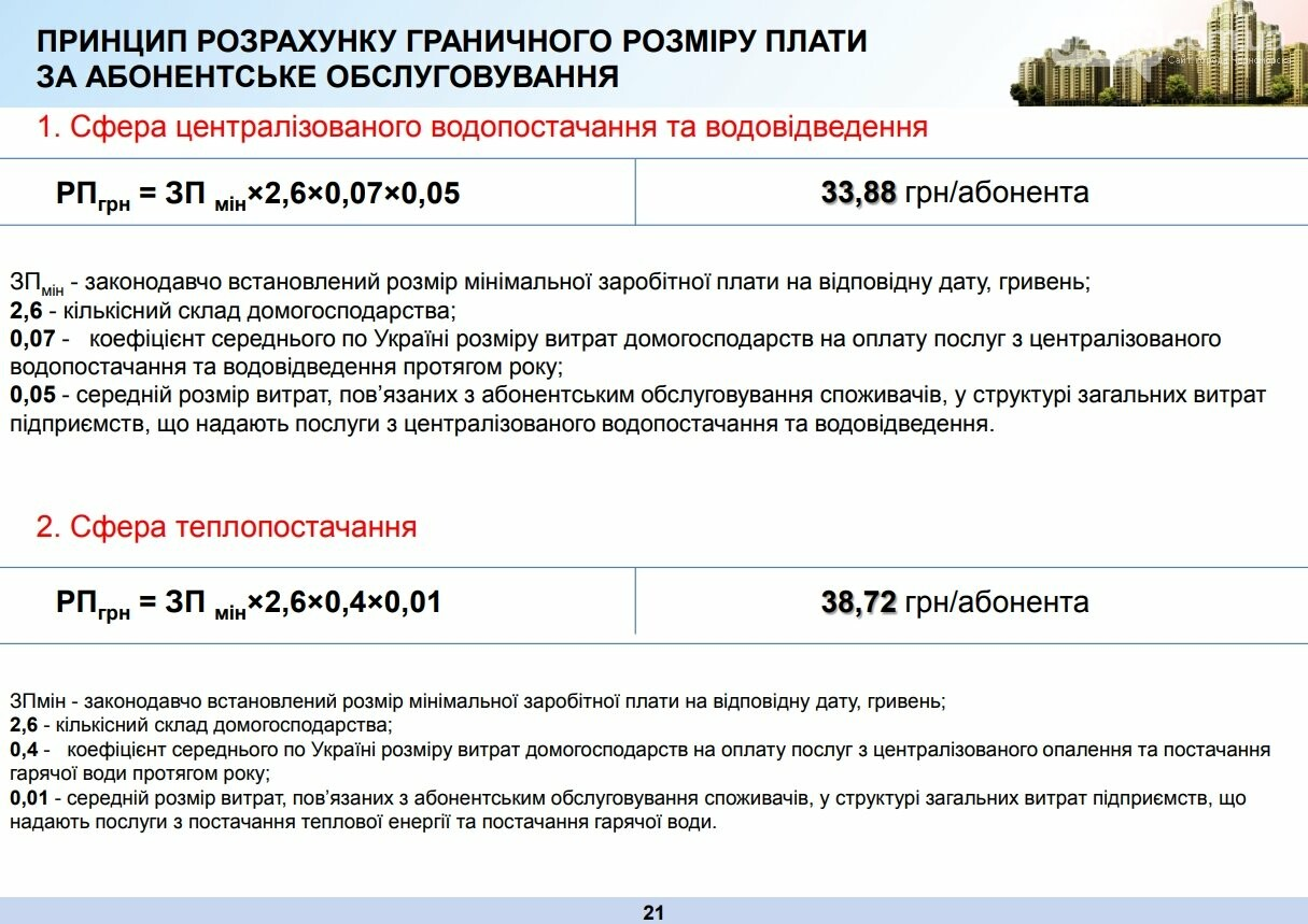 Киев предлагает в Черноморске установить предельный размер платы за воду в размере 33 гривен, фото-11