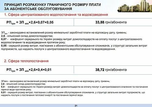 Киев предлагает в Черноморске установить предельный размер платы за воду в размере 33 гривен, фото-3