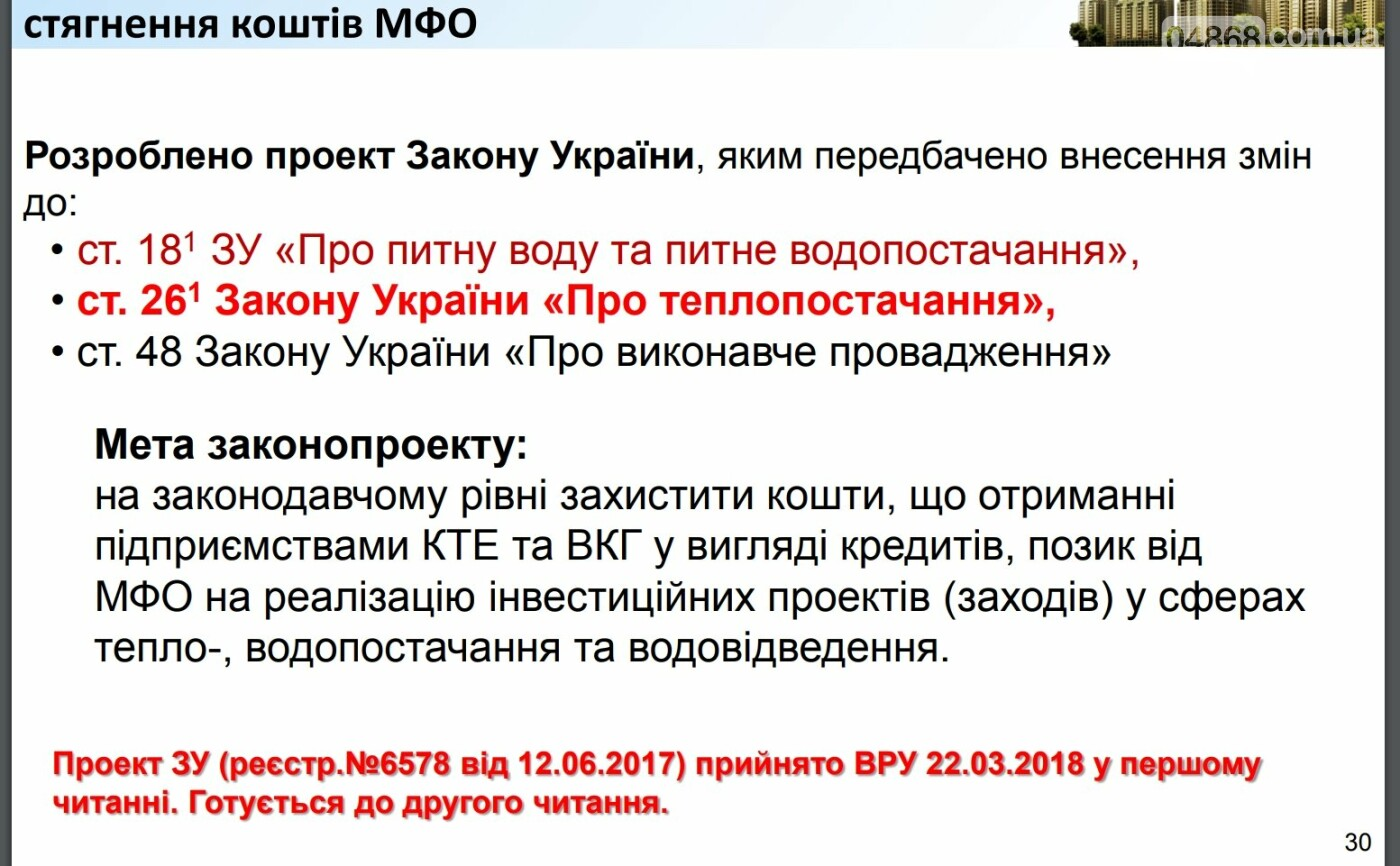 Киев предлагает в Черноморске установить предельный размер платы за воду в размере 33 гривен, фото-12