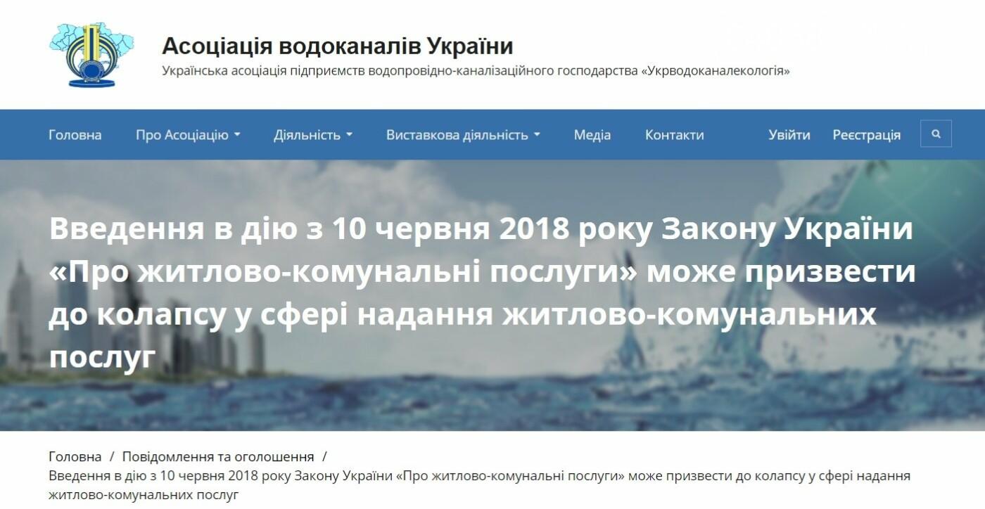 Киев предлагает в Черноморске установить предельный размер платы за воду в размере 33 гривен, фото-10