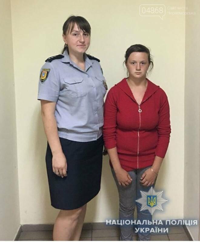 Правоохранители Черноморска нашли несовершеннолетнюю беглянку, фото-2