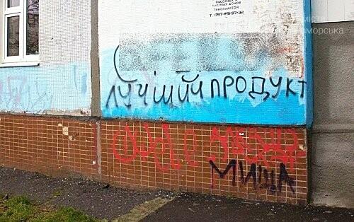 В Черноморске продолжается борьба с рекламой наркотических средств , фото-3