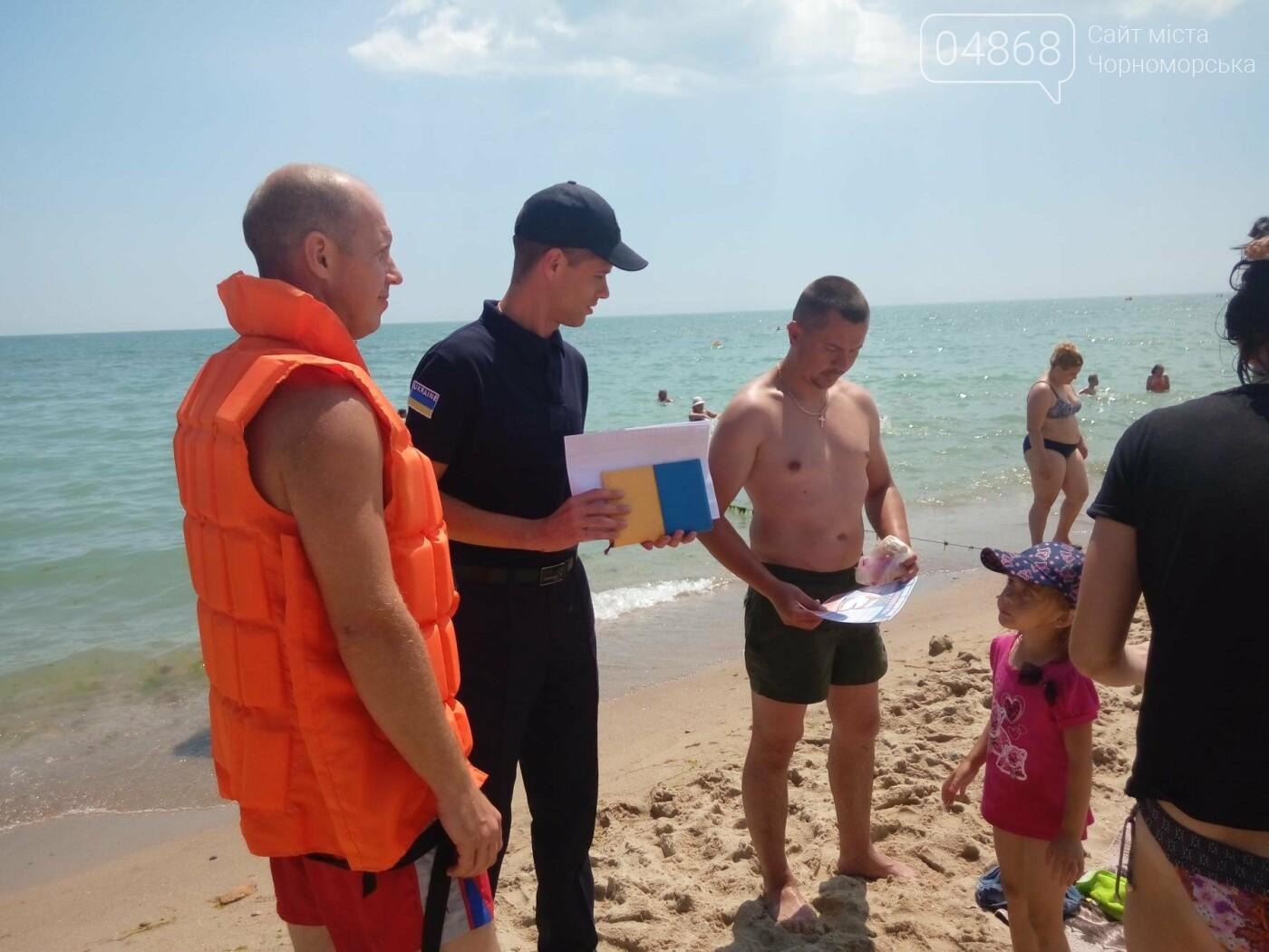 Черноморские спасатели провели профилактический рейд на городском пляже, фото-2