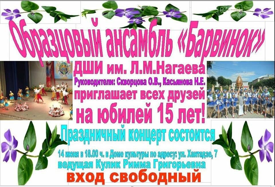 Черноморский ансамбль «Барвинок» празднует 15-летие, фото-3