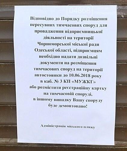 Незаконные торговые точки будут демонтированы с пляжа Черноморска , фото-1