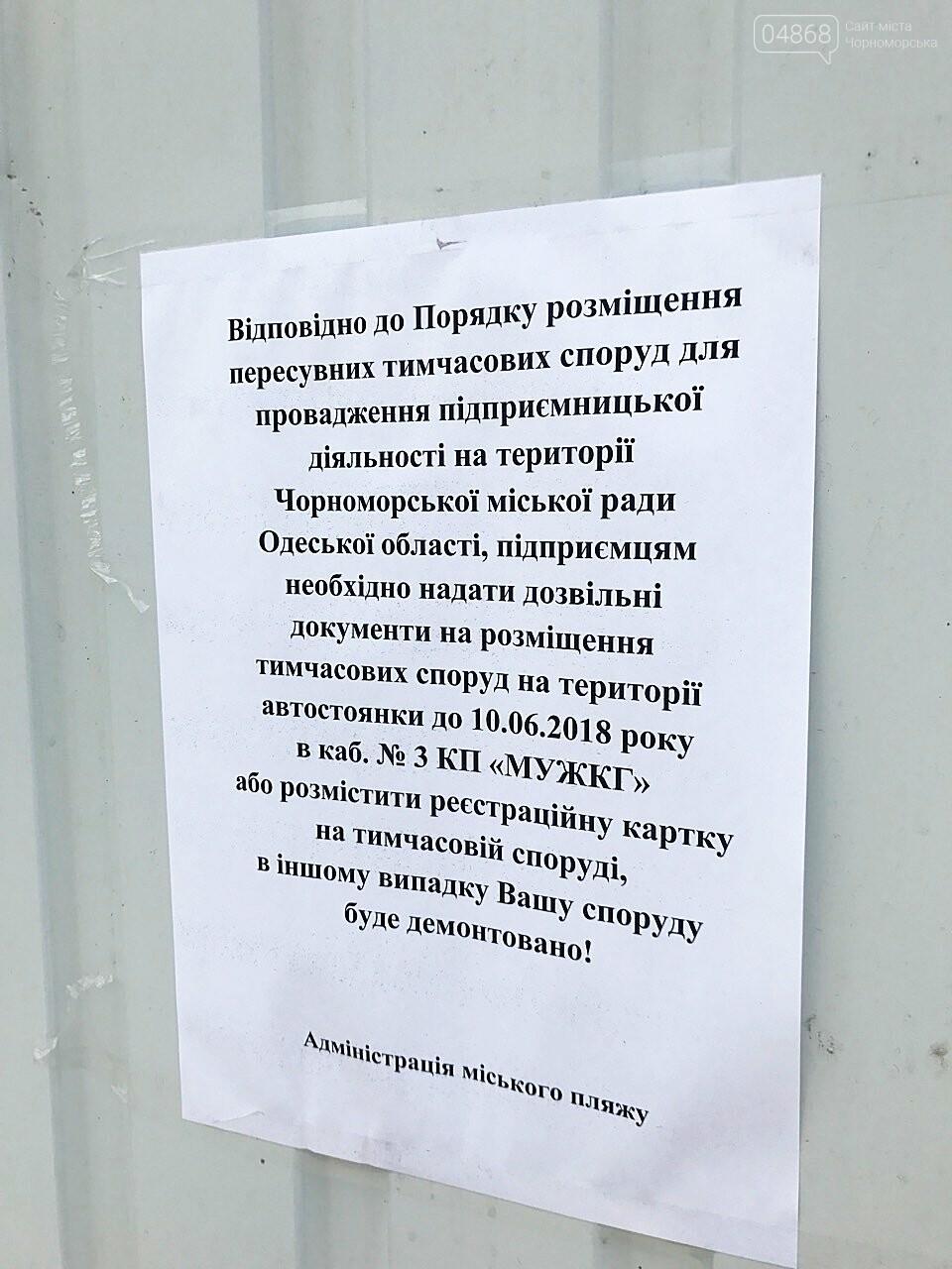 Незаконные торговые точки будут демонтированы с пляжа Черноморска , фото-7