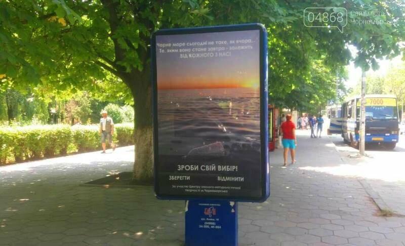 «Знакомые все лица»: на улицах Черноморска появились социальная эко-реклама с фотографиями жителей города, фото-5