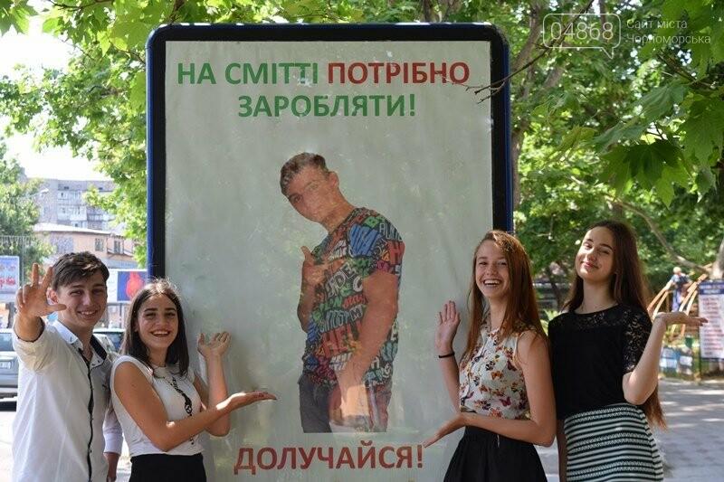 «Знакомые все лица»: на улицах Черноморска появились социальная эко-реклама с фотографиями жителей города, фото-1