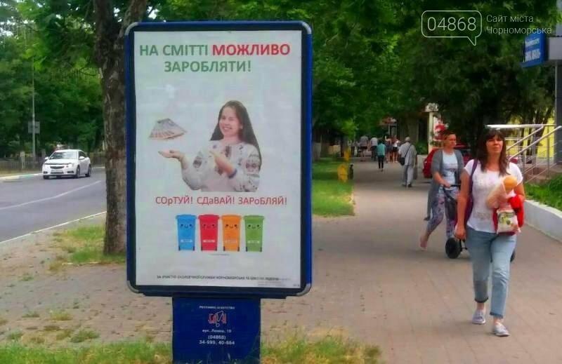 «Знакомые все лица»: на улицах Черноморска появились социальная эко-реклама с фотографиями жителей города, фото-6