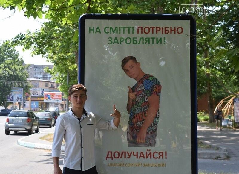 «Знакомые все лица»: на улицах Черноморска появились социальная эко-реклама с фотографиями жителей города, фото-4